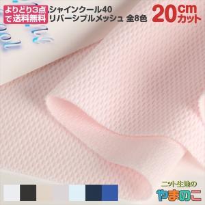 「20cmカット」 シャインクール40リバーメッシュ 全8色 170cm×20cm|knit-yamanokko