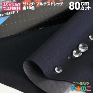「80cmカット」ザムザ・マルチストレッチ 全10色 140cm巾×80cmカット |knit-yamanokko