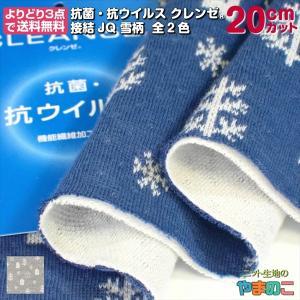 「20cmカット」抗菌・抗ウイルス加工クレンゼ 接結ジャガード 雪柄 全3色 160cm巾×20cmカット|knit-yamanokko