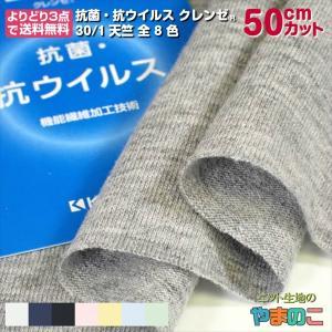 「50cmカット」抗菌・抗ウイルス クレンゼ 30/1天竺 全8色 165cm巾×40cmカット|knit-yamanokko