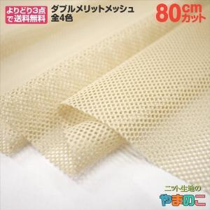 「80cmカット」帯電防止・吸汗速乾 ダブルメリットメッシュ 全10色 150cm巾×80cmカット|knit-yamanokko