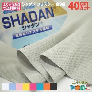 「40cmカット」シャダン ブリスター 全9色 155cm巾×40cmカット |knit-yamanokko