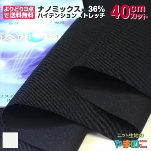 「40cmカット」ナノミックス 36% ハイテンションストレッチ 全2色 150cm巾×40cmカット|knit-yamanokko
