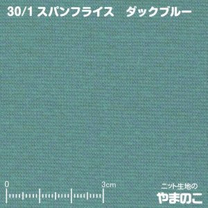 ニット生地 30/-スパンフライス ダックブルー 「衿、袖口など付属向けストレッチ素材」|knit-yamanokko