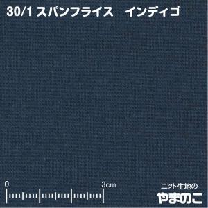 ニット生地 30/-スパンフライス インディゴ 「衿、袖口な...