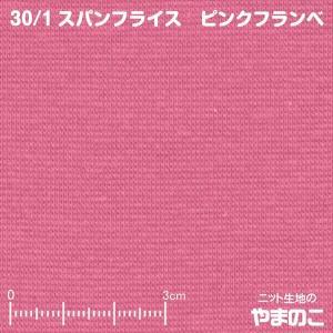 ニット生地 30/-スパンフライス ピンクフランベ 「衿、袖...