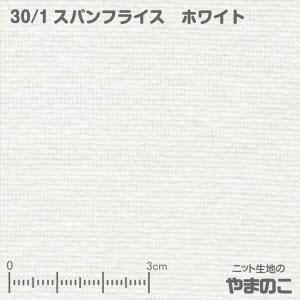 ニット生地 30/-スパンフライス ホワイト 「衿、袖口など...