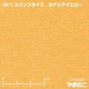ニット生地 30/-スパンフライス カナリアイエロー 「衿、袖口など付属向けストレッチ素材」|knit-yamanokko