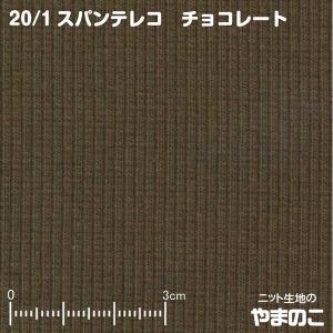 ニット生地 20スパンテレコ チョコレート 「裏毛などの付属リブ素材」|knit-yamanokko