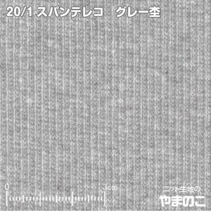 ニット生地 20スパンテレコ グレー杢 「裏毛などの付属リブ素材」|knit-yamanokko