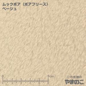 ムックボア(ボアフリース) ベージュ 毛足の長いフリース生地 ニット生地|knit-yamanokko