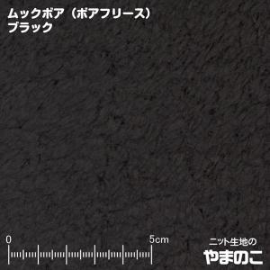 ムックボア(ボアフリース) ブラック 毛足の長いフリース生地 ニット生地|knit-yamanokko