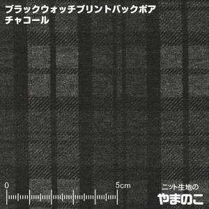 ブラックウォッチプリントバックボア チャコール knit-yamanokko