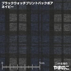 ブラックウォッチプリントバックボア ネイビー knit-yamanokko
