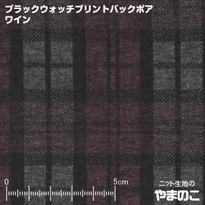 ブラックウォッチプリントバックボア ワイン knit-yamanokko