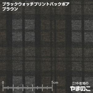 ブラックウォッチプリントバックボア ブラウン knit-yamanokko
