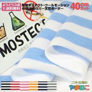 「40cmカット」防蚊モステクト・クールモーション 40先染めリバー天竺ボーダー 全7色 170cm巾×40cmカット |knit-yamanokko
