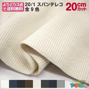 「20cmカット」20/1スパンテレコ 全9色 50W巾×20cmカット|knit-yamanokko