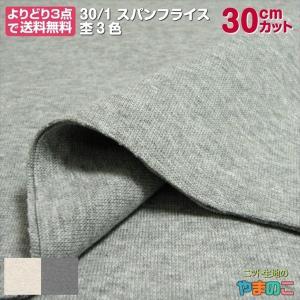 「30cmカット」30/1スパンフライス 無地18色 45W巾×30cmカット|knit-yamanokko