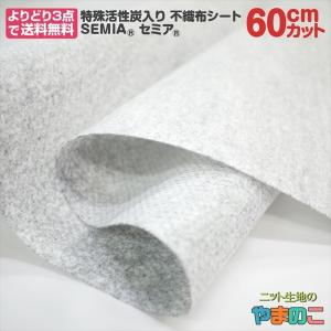 「予約販売5/10発送予定」「60cmカット」特殊活性炭入り消臭シート  セミア SEMIA S-3タイプ 生地巾105cm巾|knit-yamanokko