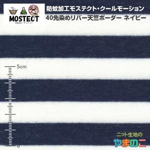 防蚊モステクト・クールモーション 40先染めリバー天竺ボーダー ネイビー ひんやり接触冷感 ニット生地|knit-yamanokko
