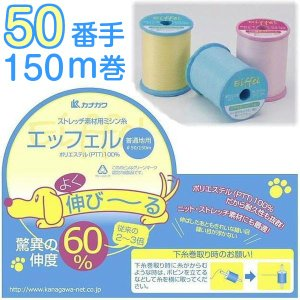 ニット生地向けストレッチミシン糸 エッフェル#50番手 150m巻|knit-yamanokko