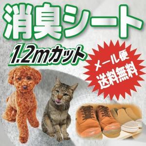 「120cm×105cm巾」特殊活性炭入り消臭シート  セミア SEMIA S-3タイプ|knit-yamanokko