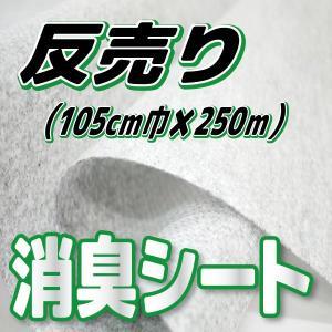 「反売り250m」 不織布シート 特殊活性炭入り消臭シート セミア(R)SEMIA(R)S-3タイプ 1反105cm巾×250m|knit-yamanokko