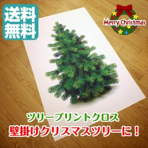 生地 クリスマスツリータペストリー【メール便 送料無料】 日本製 150cm巾×1mカット クリスマス ツリー 北欧 もみの木 タペストリー|knit-yamanokko