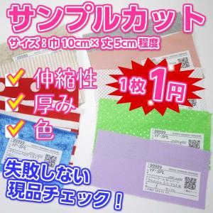 ニット生地ほか サンプルカット 縦5cm×横10cm程度|knit-yamanokko