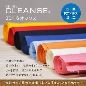 イータック定着 抗ウイルス加工クレンゼ20/16オックス|knit-yamanokko