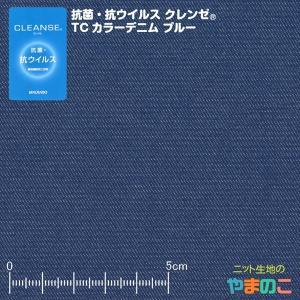 抗ウイルス加工TCカラーデニム ブルー 「抗菌・抗ウイルス機能加工技術クレンゼ使用」|knit-yamanokko