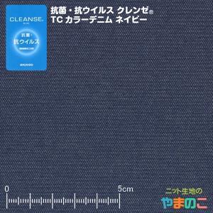抗ウイルス加工TCカラーデニム ネイビー 「抗菌・抗ウイルス機能加工技術クレンゼ使用」|knit-yamanokko