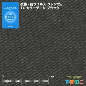 抗ウイルス加工TCカラーデニム ブラック 「抗菌・抗ウイルス機能加工技術クレンゼ使用」|knit-yamanokko