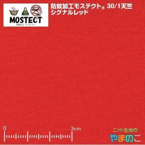 ニット生地 防蚊加工 モステクト30天竺 シグナルレッド 「...