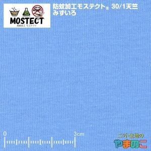防蚊加工モステクト 30天竺  みずいろ 蚊よけ 「犬服、トップス、アウトドア向け」ニット生地|knit-yamanokko