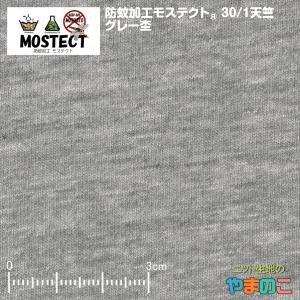 防蚊加工 モステクト30天竺 グレー杢 「犬服、トップス、アウトドア向け」ニット生地|knit-yamanokko