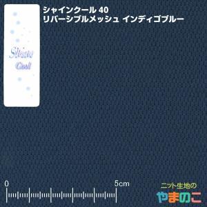 ニット生地 冷感UVシャインクール40リバーメッシュ インディゴブルー 「犬服、スポーツ、UVケア向け」|knit-yamanokko
