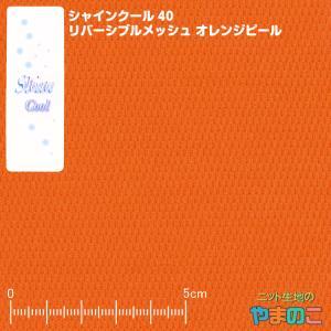 ニット生地 冷感UVシャインクール40リバーメッシュ オレンジピール 「犬服、スポーツ、UVケア向け」|knit-yamanokko