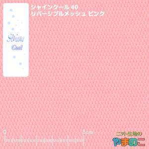 冷感 ニット 生地 シャインクール40リバーメッシュ ピンク 「濡らす犬服、スポーツ、UVケア向け」|knit-yamanokko
