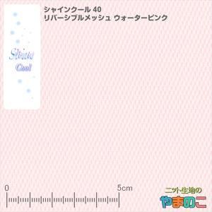 ニット生地 冷感UVシャインクール40リバーメッシュ ウォーターピンク 「犬服、スポーツ、UVケア向け」|knit-yamanokko