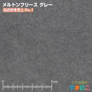 メルトンフリース グレー レーヨン混のハイクオリティフリース ニット生地 フリース knit-yamanokko