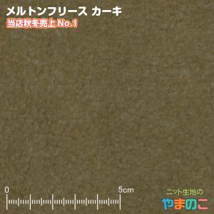 メルトンフリース カーキ レーヨン混のハイクオリティフリース アンチピリング ニット生地 knit-yamanokko