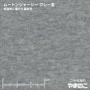 ムートンジャージー無地 グレー杢 暖かいストレッチ ニット knit-yamanokko