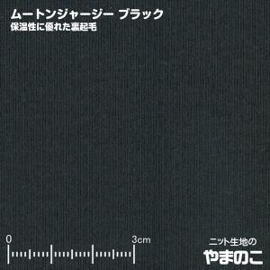 ニット生地 ムートンジャージー無地 ブラック 暖かいストレッチ ニット|knit-yamanokko