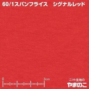 60/1スパンフライス  シグナルレット 春夏素材向けリブ ストレッチ ニット生地|knit-yamanokko