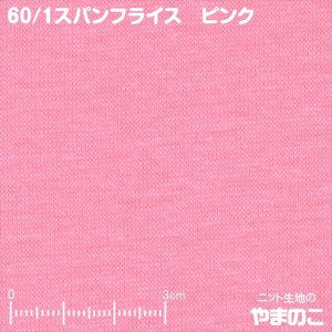 ニット生地 60/1スパンフライス ピンク 春夏素材向けリブ ストレッチ ニット生地|knit-yamanokko