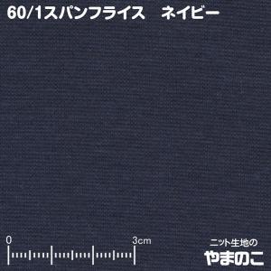 60/1スパンフライス ネイビー 春夏素材向けリブ ストレッチ ニット生地|knit-yamanokko