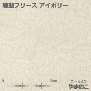 珊瑚フリース アイボリー ニット生地 knit-yamanokko
