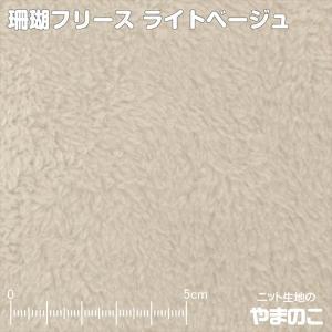 珊瑚フリース ライトベージュ ニット生地 knit-yamanokko